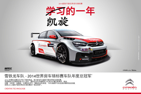 Citroen Poster Champion WTCC 2014 one year to win chinese ad